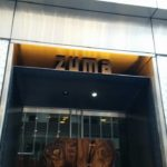 "Sign above structural canopy ""Zuma"""